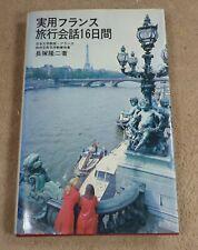 GUIDE TOURISTIQUE DE PARIS EN JAPONAIS envoi de RYUJI NAGATSUKA パリの観光ガイド