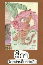 Seedah (Lao Version) by Sabrina Bochman (2013, Paperback)