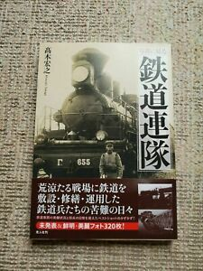 Armored Train Troops - Imperial Army Railway Regiment Photos