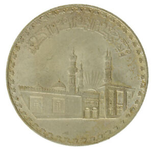 Egypt - Silver 1 Pound Coin - 'Al-Azhar Mosque' - 1970 - AU