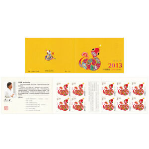 CHINA 2013 -1 蛇年小本票 China New Year Zodiac of Snake Stamp/ Stamps Booklet