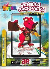 """Koitaxoun книга-раскраска """"живые Герои"""" 3D в дополненной реальности. Devar niños"""