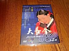Jewel in the Palace: Korean Drama, R 1; Volume 2, Episodes 21-40; 4 Disc] VG