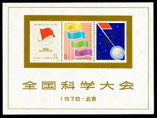 China Stamp 1978 J25M National Science Conference 全国科学大会 S/S MNH