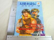 GENSO Suikoden Shinsho #3 guía de 2000 libro japonés *