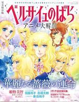 Rose of Versailles Lady Oscar Analysis Riyoko Ikeda Japanese Anime Manga Book