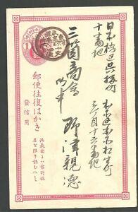 1885 Rose JAPAN PC Mailed.