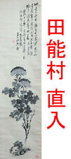 J231: Japanese old hanging scroll Painting with calligraphy by Chokunyu Tanomura