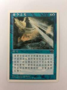 """MTG SIMPLIFIED CHINESE 5TH EDITION RAY OF COMMAND NM/M (""""V"""" EDITION SYMBOL) VHTF"""