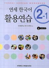 New! YONSEI KOREAN 2-1 (W/CD) Workbook English version Korea K pop drama movie