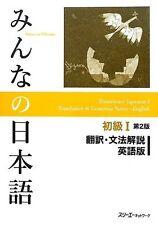 Minna no Nihongo Beginner 1 2nd Edition Honyaku Bunpou kaisetsu (English Ver.)