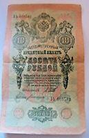 1909 Imperal Russia / 10  ruble banknote/ Russian Empire / tsar Nikolaj II