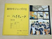 Haikyuu!! Weekly Jump 33 34 Duplication Manuscript Limited Anime Comic Shueisha
