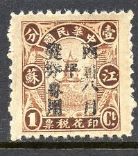 China  Very Old Overprinted Revenue Mint   H124