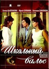 SCHOOL WALTZ / SHKOLNIY VALS RUSSIAN MELODRAMA ENGLISH SUBTITLES BRAND NEW DVD