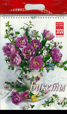 Wall Calendar 2020 with Flowers Bouquets  КР21-20017 in Russian and English