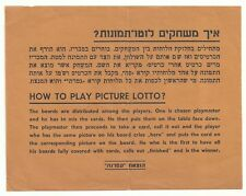 Judaica Palestine Old Game Instruction How to play Picture Lotto By Amrana