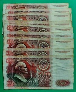 💵 1992 USSR 500 rubles  Soviet Russia Russian ruble Banknote - 1 note