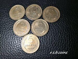 USSR 5KOP in UNC 1940,1946,1953,1954,1955,1956