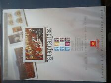 Royal Mail A4 Post Office Poster Prestige Booklet London Life Dx11 Machin 1990