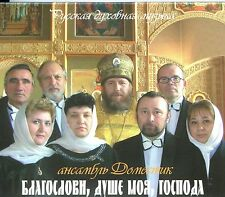 Bless my soul, Lord - the ensemble of Russian sacred music 'Domestic' CD