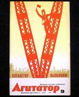 Magazine Soviet Communist - AGITATOR 1971 #9 Russian Lenin Political Propaganda