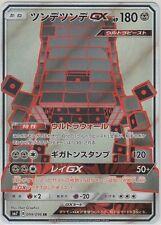 Pokemon Card SunMoon Charisma of the Wrecked Sky Stakataka GX 099/096 SR SM7 JP