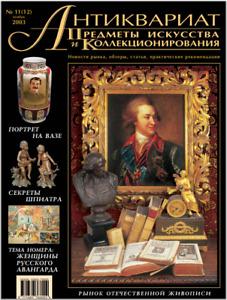 ANTIQUES ARTS & COLLECTIBLES MAGAZINE #12 11-2011_ЖУРНАЛ АНТИКВАРИАТ №12 11-2011