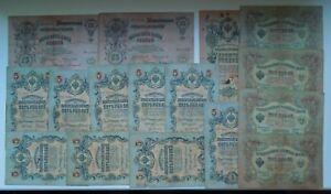 LOT Russia Care 16 Banknoten 3,5,10,25 Rouble, KONSHIN, ORIGINAL!!!