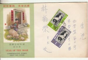 Hong Kong 1971 Lunar New Year,Year of the PIG set on first day cover.Very scarce