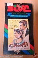 فيلم أيام وليالي, عبد الحليم حافظ PAL Arabic Lebanese Vintage VHS Tape Film