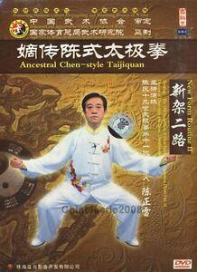Chen Style Tai Chi Series Taiji Taichi New Form Rountine II  Chen Zhenglei 3DVDs