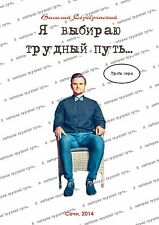 Я ВЫБИРАЮ ТРУДНЫЙ ПУТЬ...(I choose the hard way..) электронная книга, форма fb2