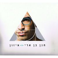 Hanan Ben Ari (Artist) - Balance -  CD NEW Album  Israeli Popular music