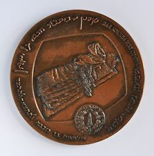 1960 Israel Bar Kokhba War Expedition To the Judaean Desert Caves Bronze Medal