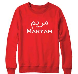 Personalised Sweatshirt Islamic Muslims Arabic Text Religion Islam Ramadan Gifts