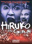 Hiruko the Goblin DVD, Ken Mitsuishi, Masaki Kudou, Hideo Murota, Naoto Takenaka