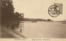 CARTE POSTALE JAPON JAPAN WATASHIBA MONJU MIYADZU TANGO