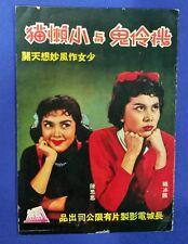 50's 機伶鬼 陳思思 張冰茜 Hong Kong Chinese movie synopsis booklet actress Chen Si Si
