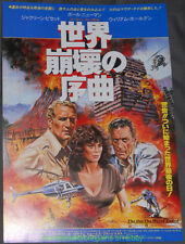 WHEN TIME RAN OUT MOVIE POSTER Original 1979 JAPANESE Charashi Size 7 By 10 Inch