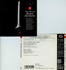 JAVA court music of KRATON SURAKARTA ( WORLD MUSIC LIBRARY ) / KICC-5151 JAPAN
