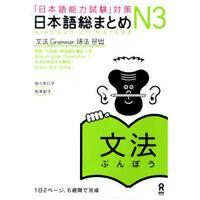 For JLPT NIHONGO SO-MATOME N3 Grammar English/Korean/Chinese translation