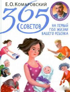 ✅🔥 Russian book - 365 советов на первый год жизни вашего ребенка Е. Комаровский