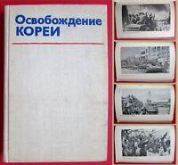 1976 VERY RARE! Russian Soviet book about Korean War LIBERATION OF KOREA Memoirs