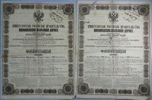 GOUVERNEMENT IMPERIAL DE RUSSIE 2 OBLIGATIONS CHEMIN DE FER NICOLAS 1867 Bonds