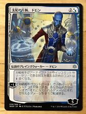 Dovin, Hand of Control Japanese War of the Spark Alternate Anime Art mtg NM