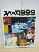 visual town mook space 1999 Book JAPAN UFO Gerry Anderson