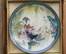 "Bradford Exchange, Edwin Knowles China Co. ""Pao-Chai� 8.5"" collector plate; Nib"