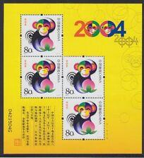 China PRC 2004-1 Block 116 ** Jahr des Affen Year of Monkey MNH