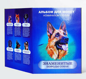 Album + set of 12 coins 1 ruble Dog breed series UNC